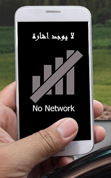 تقوية شبكة الموبايل